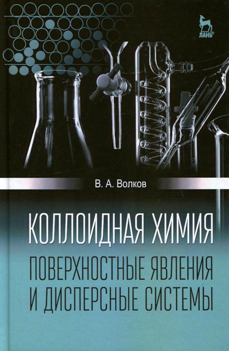 Коллоидная химия. Поверхностные явления и дисперсные системы. Учебник