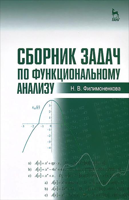 Сборник задач по функциональному анализу. Учебное пособие