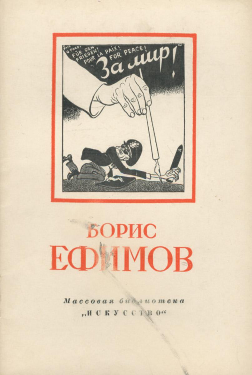 Борис Ефимов