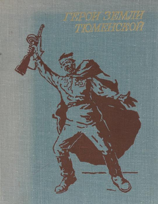Герои земли тюменской изменяется запасливо накапливая