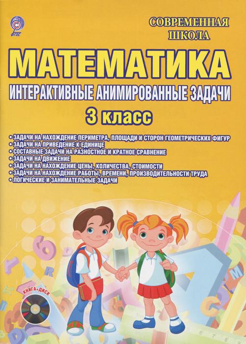 Математика. 3 класс. Интерактивные анимированные задачи (+ CD-ROM)