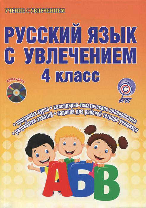 Русский язык с увлечением. 4 класс. Методическое пособие (+ CD-ROM)