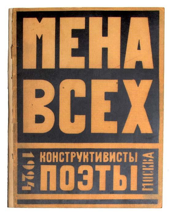 Мена всех. Конструктивисты-поэты0120710Прижизненное издание.Москва, 1924 год. Главлит.Типографская обложка.Сохранность хорошая.Конструктивисты в качестве самостоятельной литературной группы впервые заявили о себе в Москве весной 1922 года. По своим принципам,теоретической платформе, широте творческих взглядов его участников и, наконец, по продолжительности существования конструктивизм вполнемог претендовать на то, чтобы считаться самостоятельным литературным течением. Поэтические принципы, декларируемые (и осуществляемые)конструктивистами на практике, в отличие от многих групп того времени, отличались лица необщим выраженьем. К тому же конструктивизмвыдвинул немало известных имён. Изначально программа конструктивистов имела узко формальную направленность: на первый план выдвигалсяпринцип понимания литературного произведения как конструкции. В окружающей действительности главным провозглашался техническийпрогресс, акцентировалась роль технической интеллигенции. Причём трактовалось это вне социальных условий, вне классовой борьбы.Главными представителями конструктивизма в первый период его развития (1922-1923) были поэты Илья Сельвинский и Алексей Чичерин, а такжелитературный критик и теоретик конструктивистской концепции Корнелий Зелинский. Позже сторонниками конструктивизма объявили себя идругие поэты, в том числе Вера Инбер и Эдуард Багрицкий.Первый сборник группы конструктивистов, под названием «Мена всех» (акро-фоническая парономазия названия философско-публицистическогосборника эмигрантов-«возвращенцев» «Смена вех») вышел в 1924 г. в Москве. В нем среди прочих произведений были опубликованы знаменитые«цыганские» стихи И. Сельвинского («Цыганская», «Цыганский вальс на гитаре», «Цыганская рапсодия») и так называемые «конструэмы» А.Чичерина. Открывает сборник декларация «Знаем» (клятвенная конструкция конструктивистов-поэтов) в которой авторы раскрывают основныепонятия и принципы конструктивизма.
