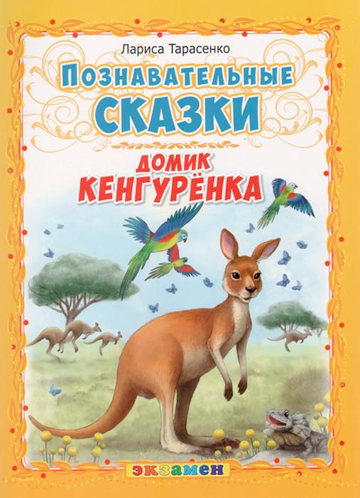 Домик кенгуренка