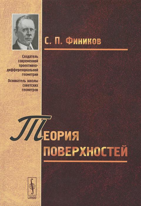 С. П. Фиников Теория поверхностей с п фиников проективно дифференциальная геометрия