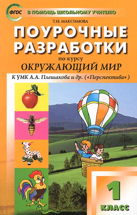 Окружающий мир. 1 класс. Поурочные разработки к УМК А. А. Плешакова и др.