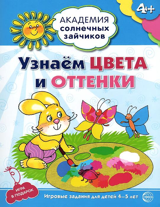 Узнаем цвета и оттенки. Игровые задания и игра для детей 4-5 лет
