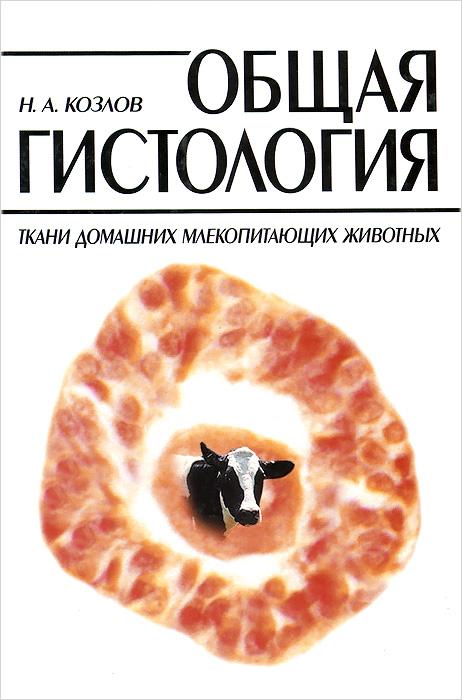 Общая гистология. Ткани домашних млекопитающих животных