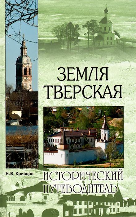 Н. В. Кривцов Земля Тверская