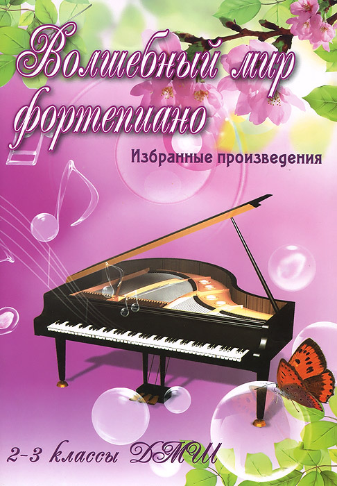 Волшебный мир фортепиано. 2-3 классы ДМШ. Избранные произведения