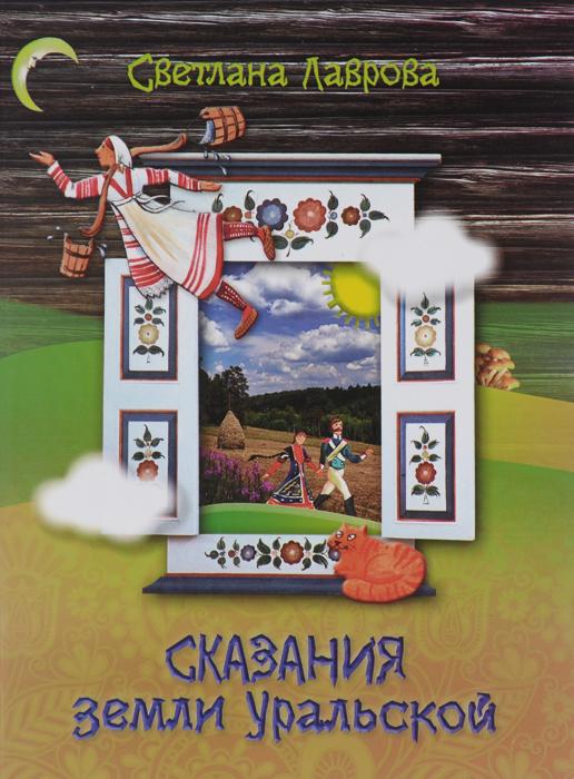 Сказания земли Уральской