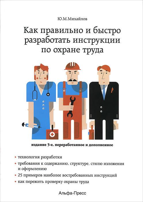 Ю. М. Михайлов Как правильно и быстро разработать инструкции по охране труда