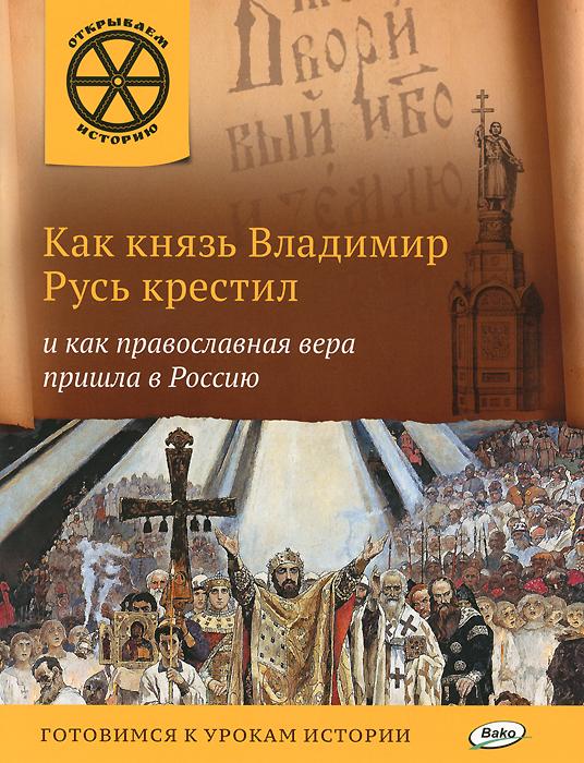 В. Владимиров Как князь Владимир Русь крестил и как православная вера пришла в Россию