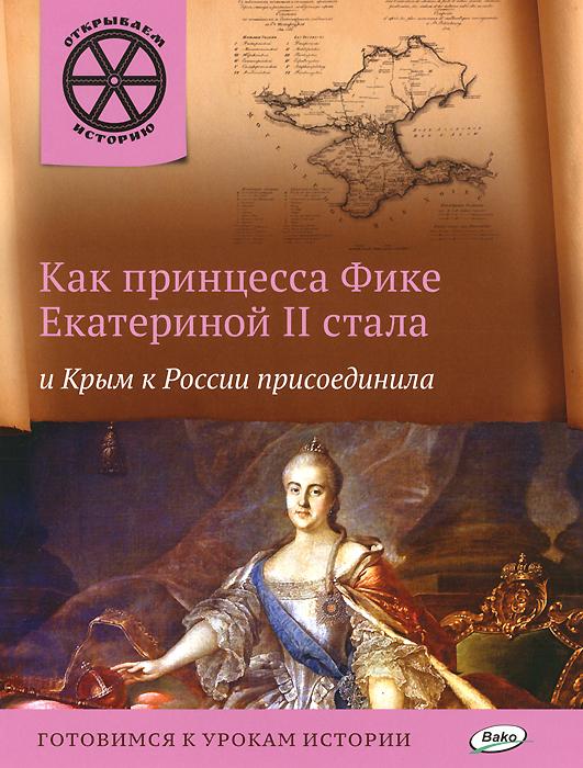 Как принцесса Фике Екатериной II стала и Крым к России присоединила