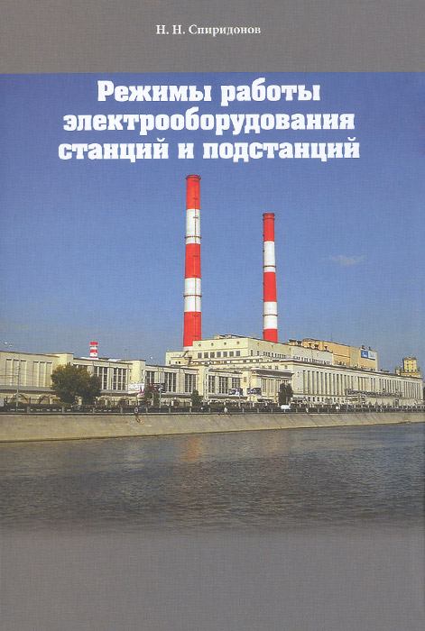 Режимы работы электрооборудования станций и подстанций