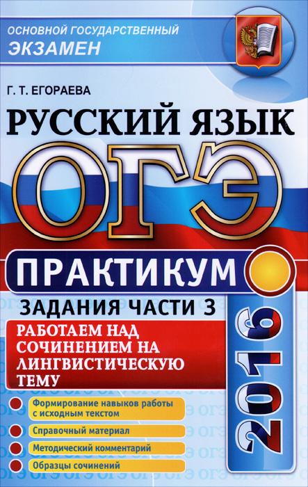 ОГЭ 2016. Русский язык. Практикум. Работаем над сочинением на лингвистическую тему (задание 15.1)