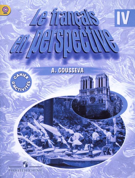 A. Gousseva Le francais en perspective 4: Cahier d'activites / Французский язык. 4 класс. Рабочая тетрадь