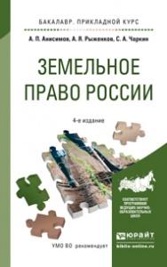 Земельное право России. Учебное пособие