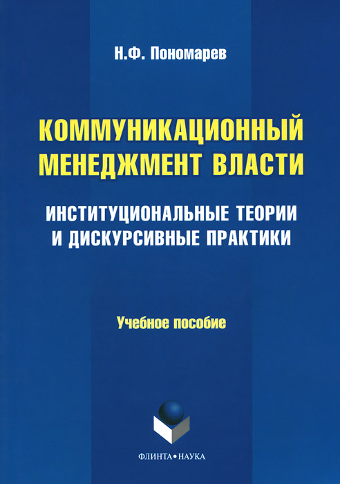 Коммуникационный менеджмент власти. Институциональные теории и дискурсивные практики. Учебное пособие