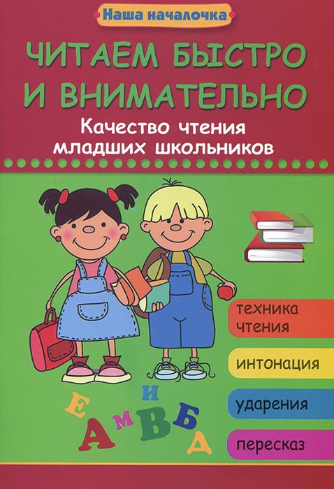 Читаем быстро и внимательно. Качество чтения младших школьников