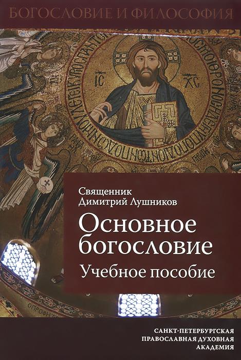 Основное богословие. Учебное пособие