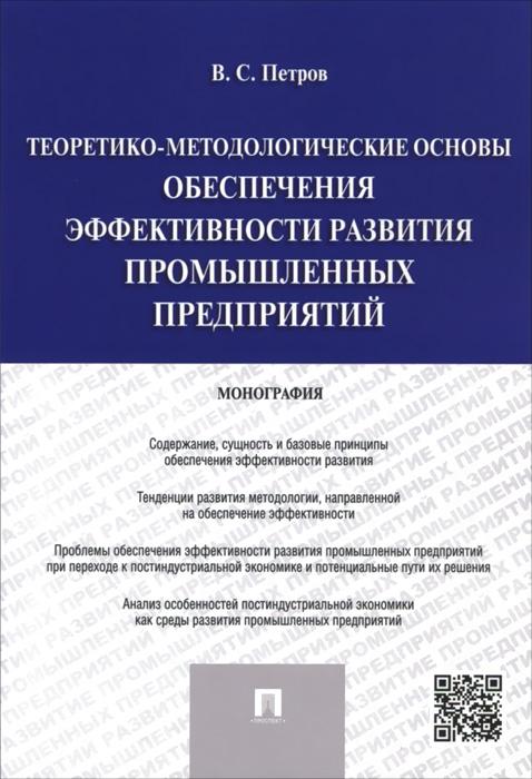 Теоретико-методологические основы обеспечения эффективности развития промышленных предприятий