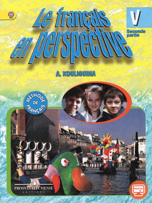 A. Kouliguina Le francais en perspective 5: Methode de francais: Partie 2 / Французский язык. 5 класс. Учебник. В 2 частях. Часть 2