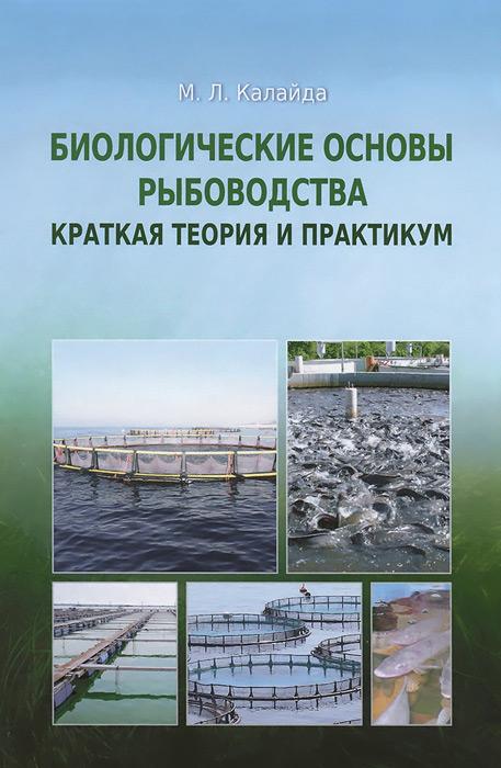 М. Л. Калайда Биологические основы рыбоводства. Краткая теория и практикум. Учебное пособие