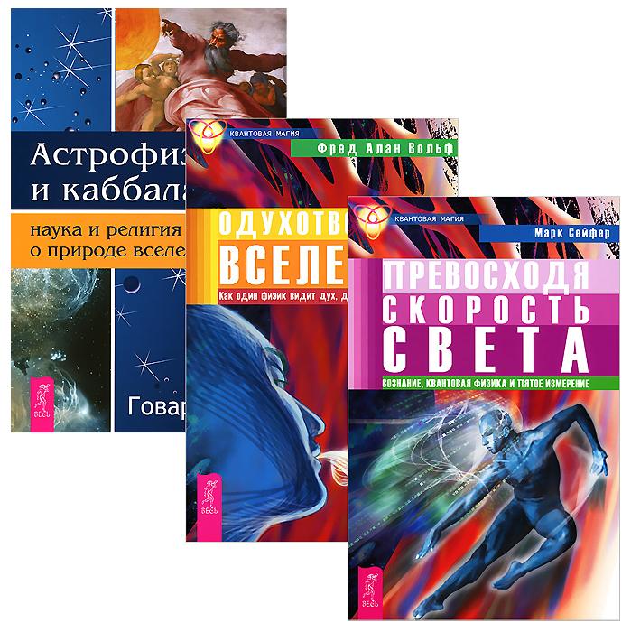 Говард Смит, Фред Алан Вольф, Марк Сейфер Астрофизика. Одухотворенная Вселенная. Превосходя скорость света (комплект из 3 книг)