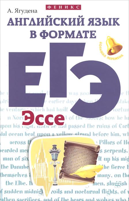 Английский язык в формате ЕГЭ. Эссе