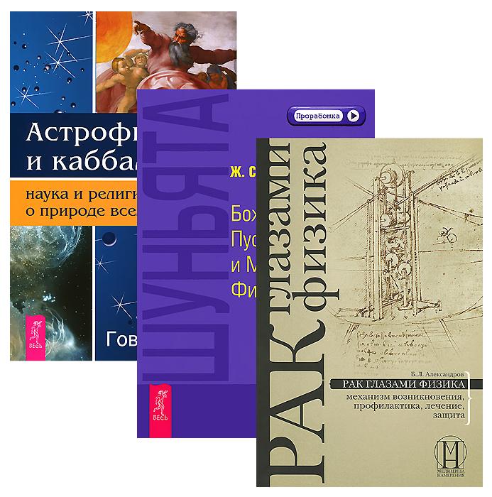 Астрофизика. Шуньята. Рак глазами физика (комплект из 3 книг)