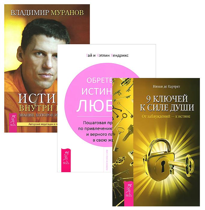 9 ключей. Истина внутри нас. Обретение истинной любви (комплект из 3 книг + CD)