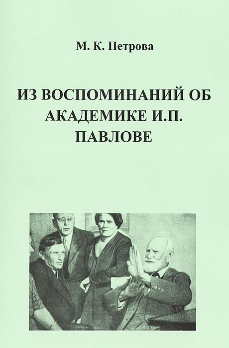 Из воспоминаний об академике И. П. Павлове