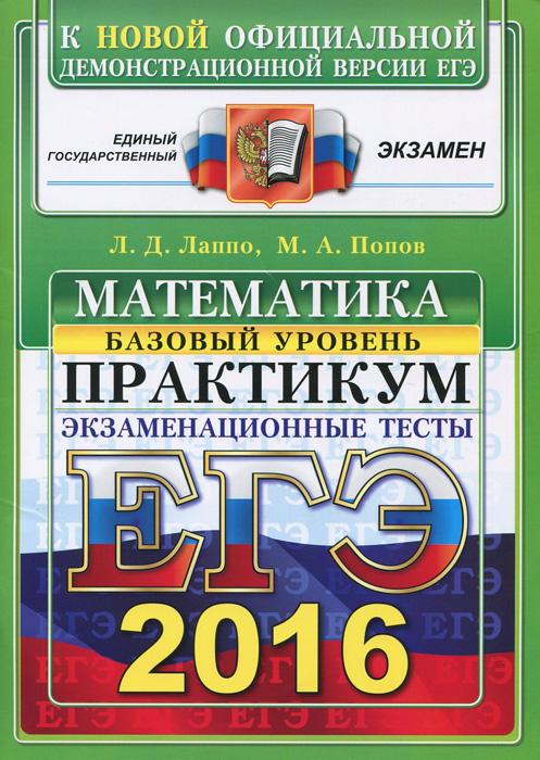ЕГЭ 2016. Математика. Экзаменационные тесты. Базовый уровень. Практикум по выполнению типовых тестовых заданий ЕГЭ
