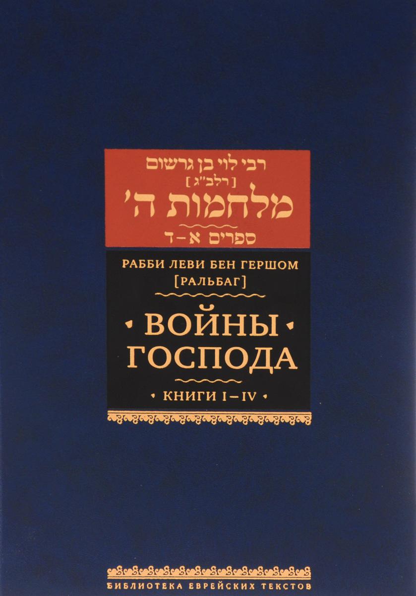 Раби Леви бен Гершом Войны Господа. В 2 томах. Том 1. Книги 1-4