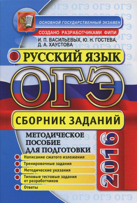 ОГЭ (ГИА-9). Русский язык. Основной государственный экзамен. Сборник заданий