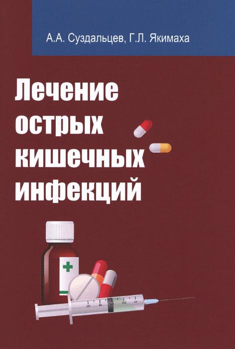 Лечение острых кишечных инфекций. Учебное пособие