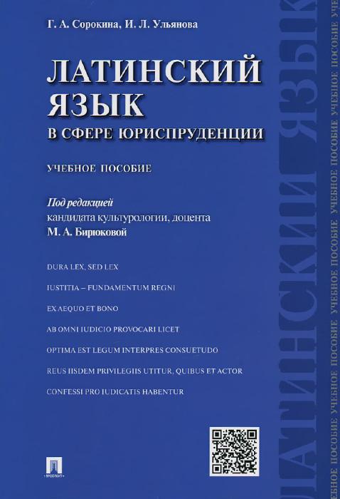 Латинский язык в сфере юриспруденции. Учебное пособие