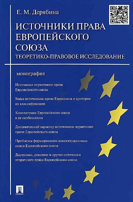 Е. М. Дерябина. Источники права Европейского союза. Теоретико-правовое исследование