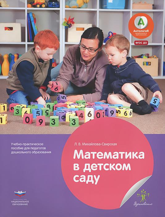 Математика в детском саду. Учебно-практическое пособие для педагогов дошкольного образования