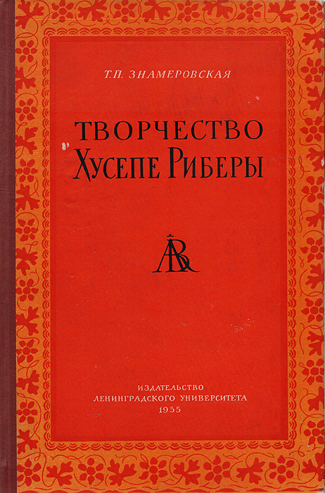 Знамеровская Т.
