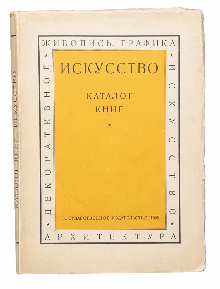 Искусство. Каталог книг с о гусев каталог монет ссср и россии 1918 2018 годов