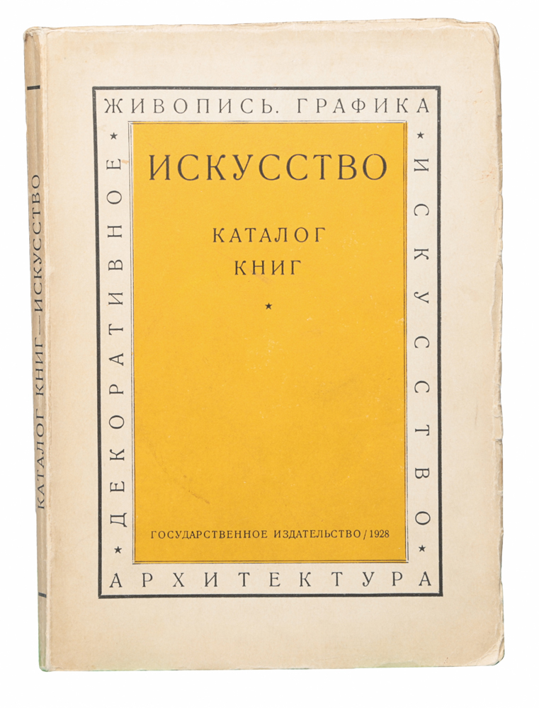 Искусство. Каталог книг каталог украшений 585