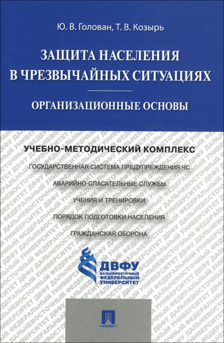 Защита населения в чрезвычайных ситуациях. Организационные основы. Учебно-методический комплекс