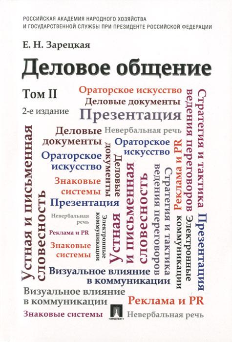 Деловое общение. Учебник. В 2 томах. Том 2