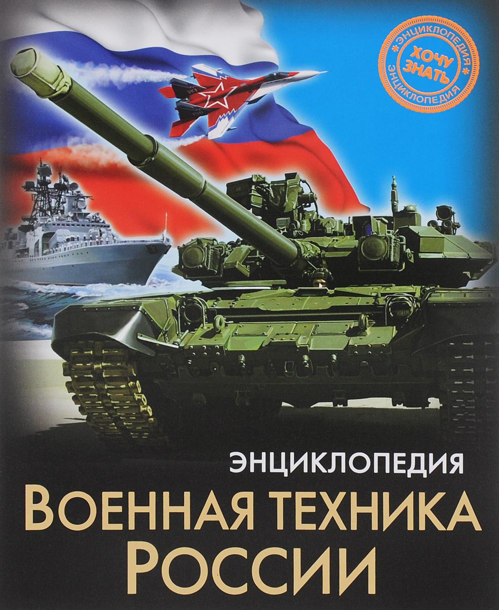 Энциклопедия. Военная техника России