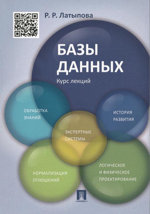 Книга Базы данных. Курс лекций. Р. Р. Латыпова