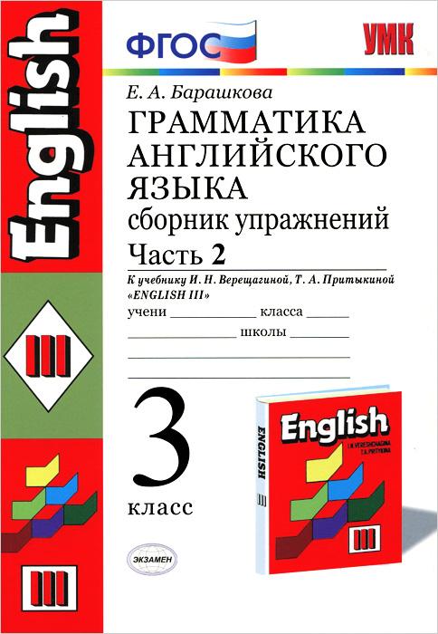 Английский язык. 3 класс. Грамматика. Сборник упражнений. В 2 частях. Часть 2. К учебнику И. Н. Верещагиной и др.