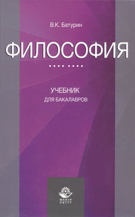 В. К. Батурин Философия. Учебник ахутин анатолий античные начала философии