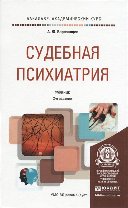 Судебная психиатрия. Учебник для академического бакалавриата